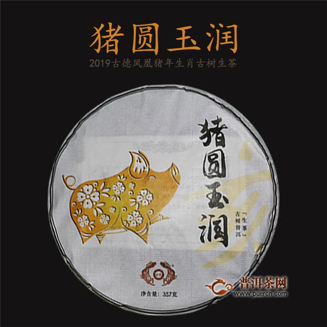 【2019年古德凤凰新品回顾】凤凰沱茶,高品质口粮茶