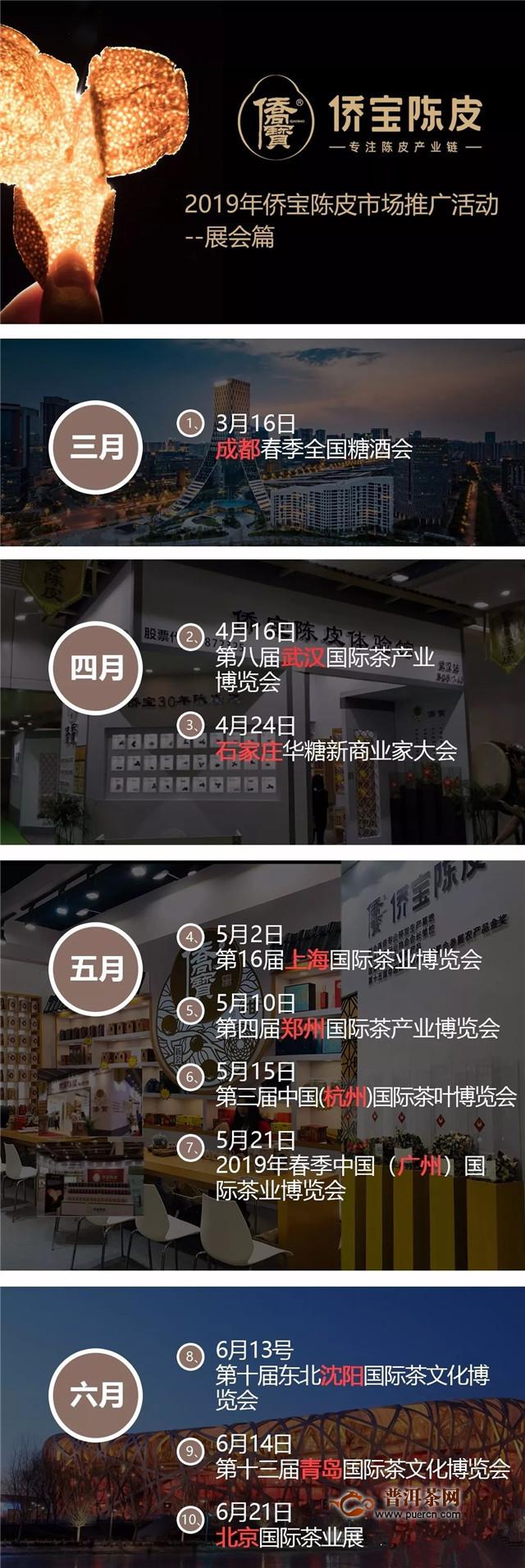 年度盘点 2019年丽宫食品与你的31场柑香相会,31场陈香盛宴