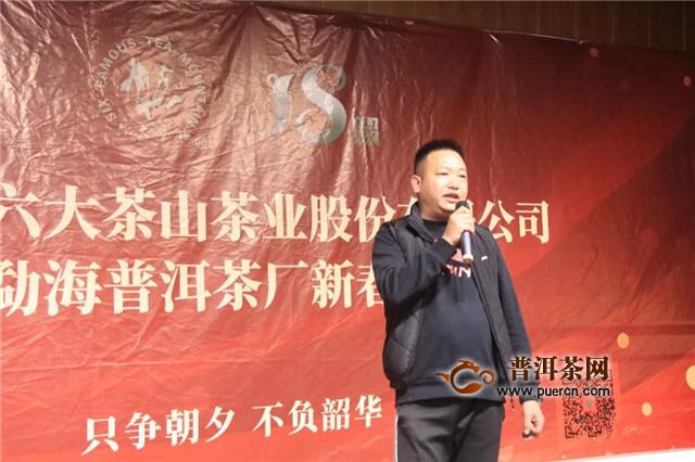 精彩纷呈,百花齐放 六大茶山勐海茶厂2020年新春团拜会