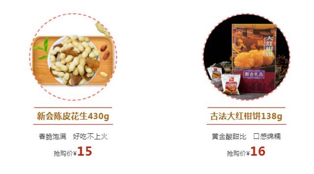 """新会陈皮村:春节不打烊!让我们""""年""""在一起"""