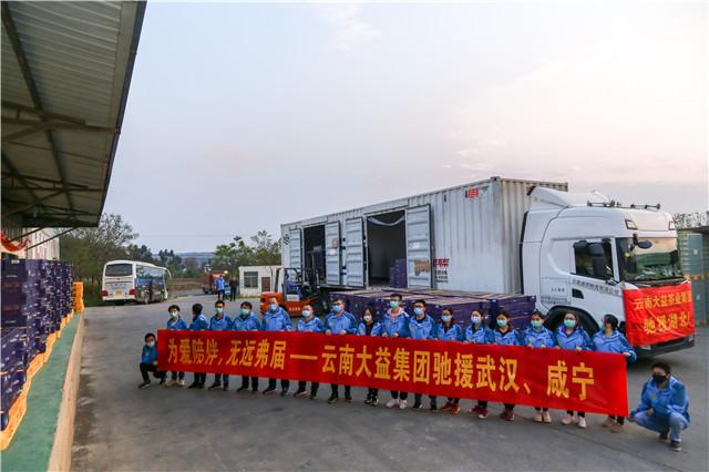 大益益原素茶饮料驰援武汉捐赠仪式在昆举行