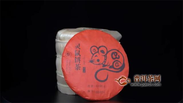 """喜迎门店复工 六大茶山""""灵鼠""""火热开售啦"""