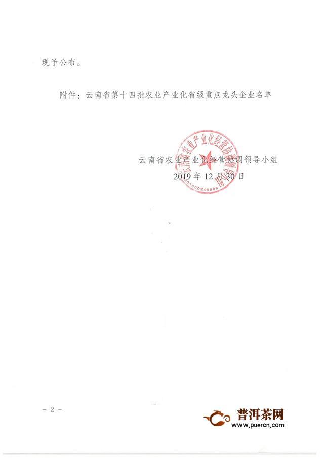 云南沧源佤山茶厂有限公司荣获农业产业化省级重点龙头企业