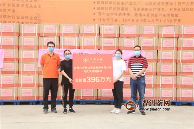 大爱如山:六大茶山助力武汉,捐赠大批物资抗击疫情