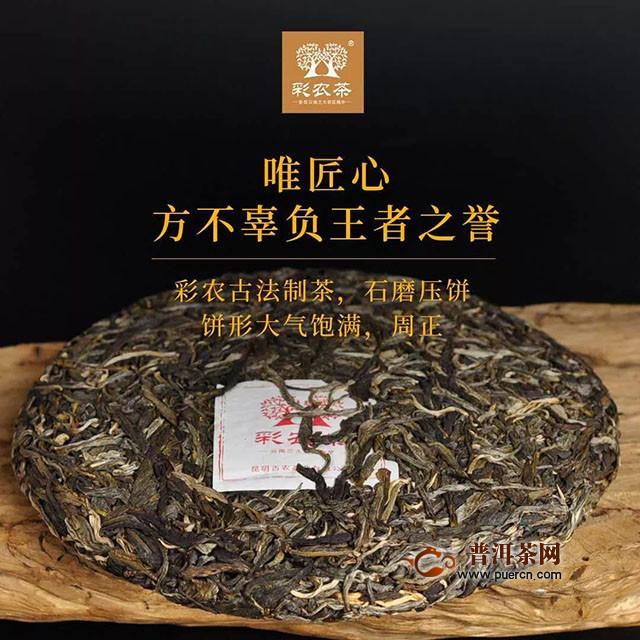 彩农茶茶之至尊,王者班章
