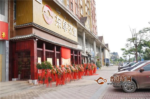 东卓三店喜迎门:云南运营中心,勐海冠城、易武老街形象店开业大吉