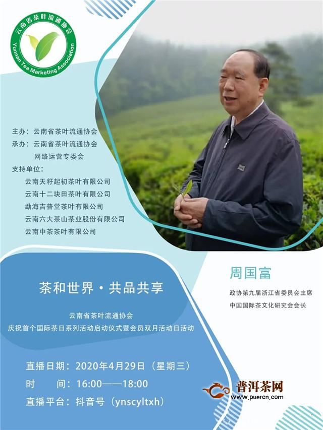 下午4点强势围观!六山神秘嘉宾受邀参加云南省茶叶流通协会线上座谈活动