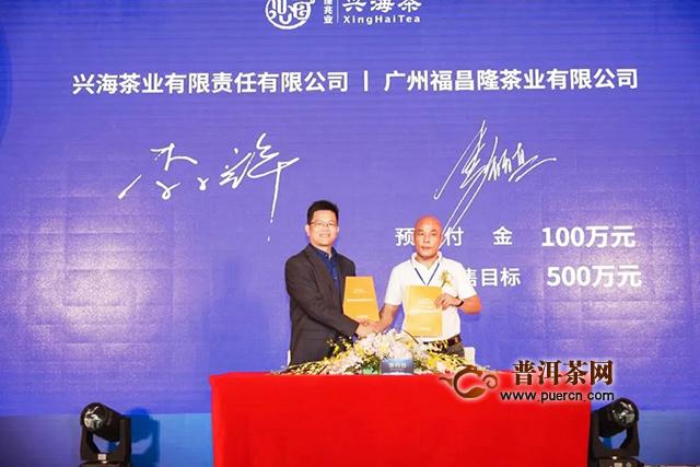 佳兆业·兴海茶2020年经销商大会暨年度重磅新品发布会鹏城启航