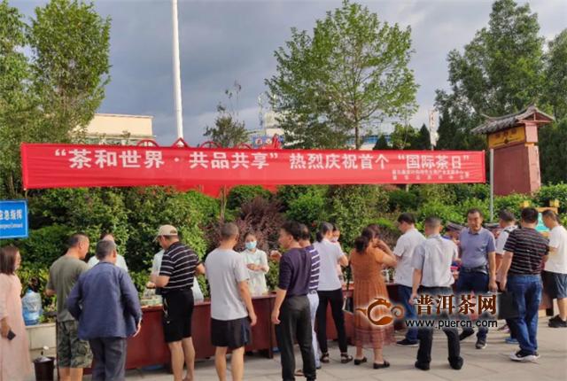 """景东县茶叶协会开展活动庆祝首个""""国际茶日"""""""