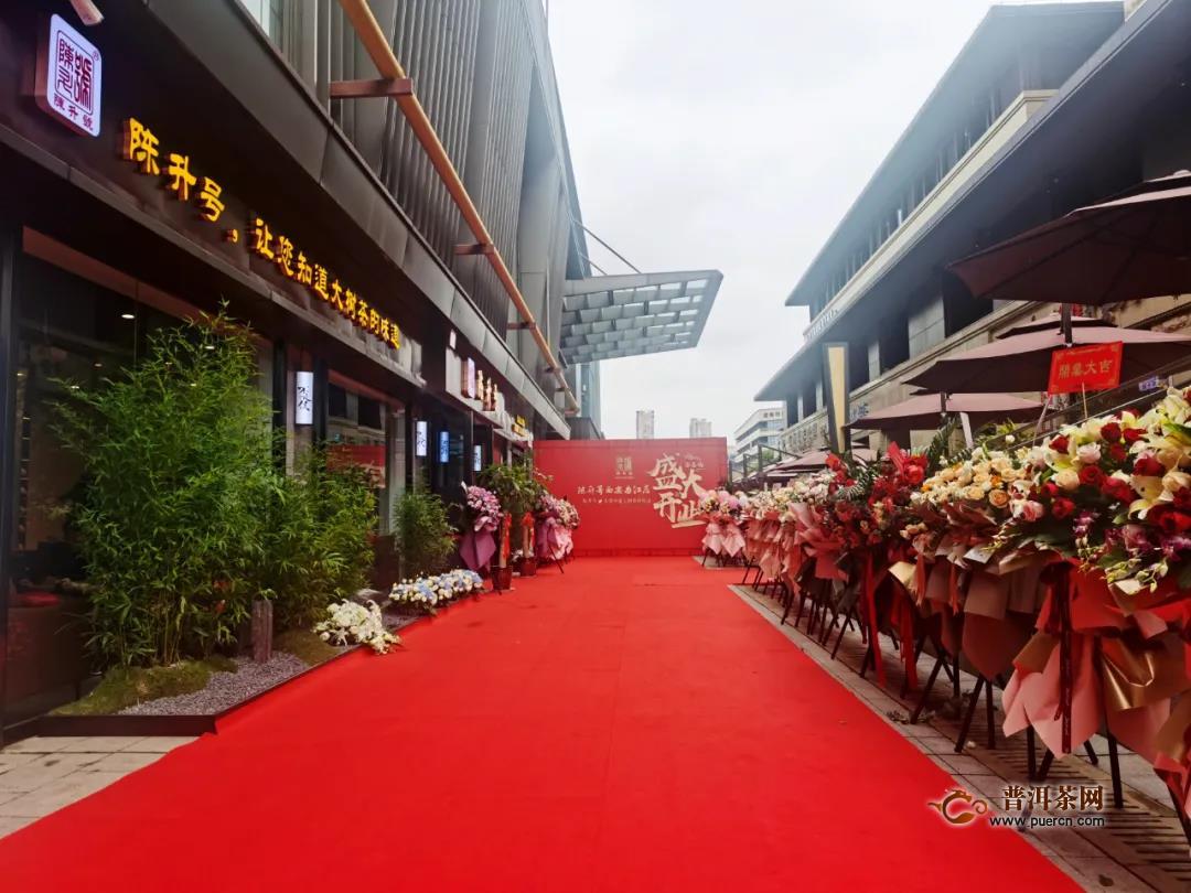 陈升号西安曲江大唐芙蓉园专营店开业大吉
