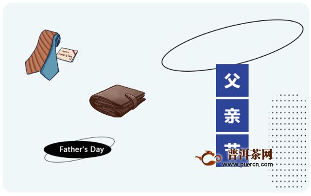 【父亲节礼物】下关沱茶给您准备好了!