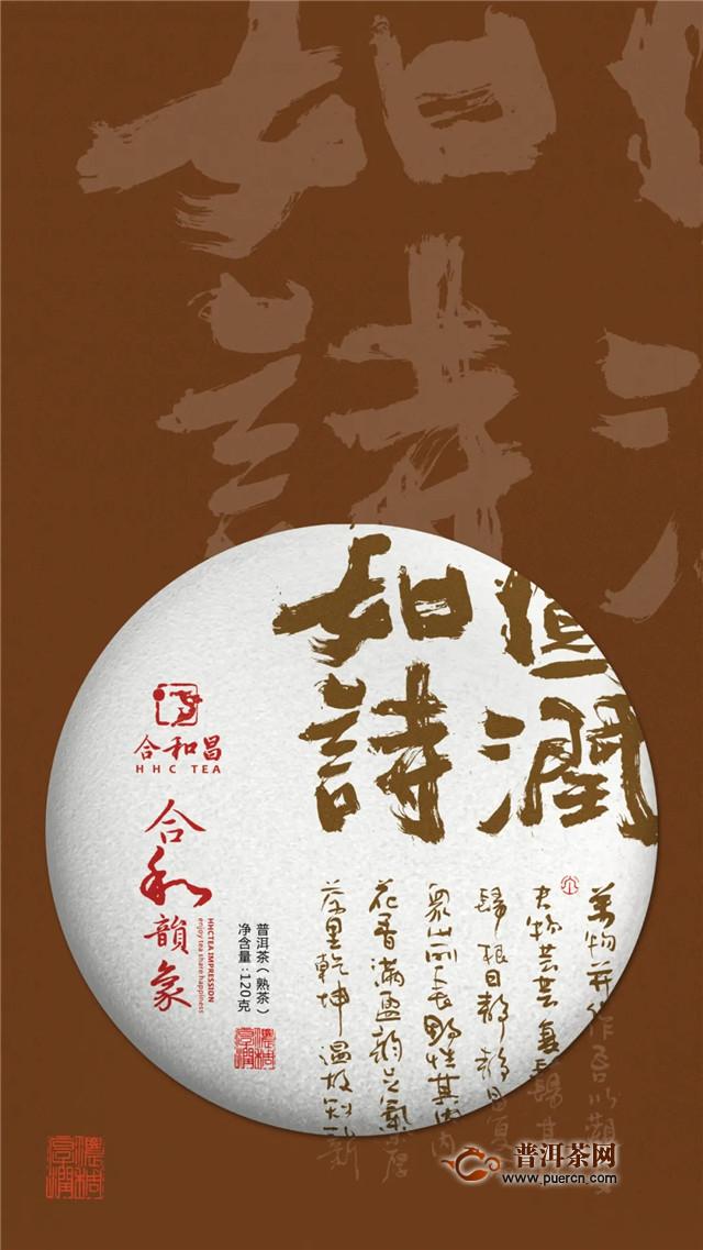 合和昌茶业:合和韵象,只为品牌传播力而生!