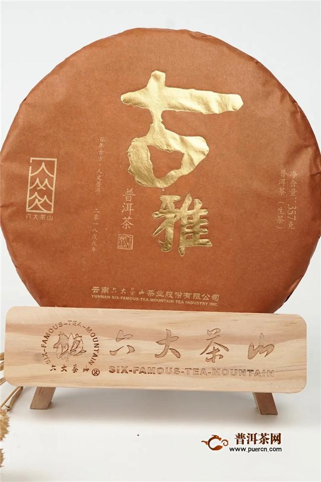 六大茶山:冠绝古今 古树茶鼻祖,全国热搜古系列名录