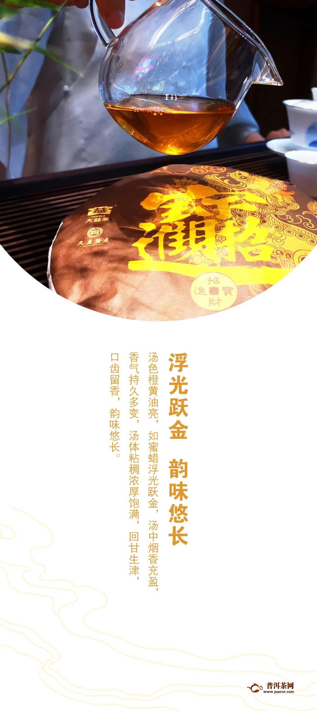 大益膳房新款茶品「招财进宝」即将发售!