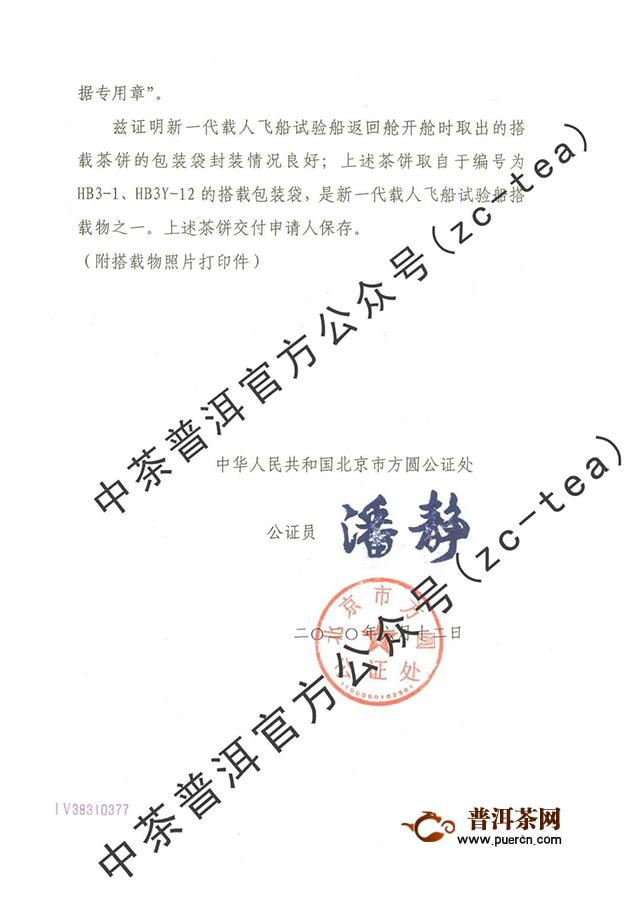"""公证书:您好,中茶""""飞天大红印""""公证书待您查收"""