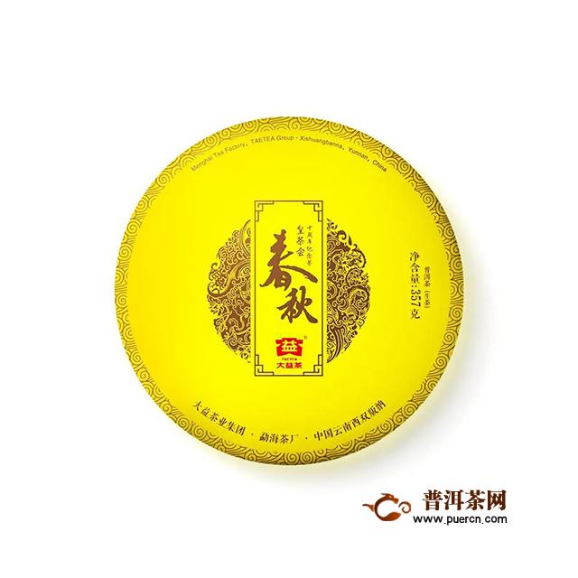 大益茶文化解读系列NO13·春秋