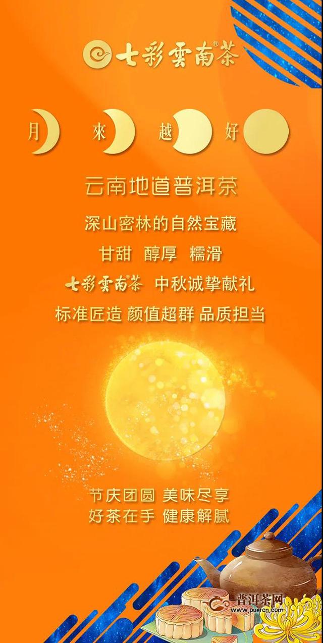 七彩云南庆沣祥中秋健康茶礼,让生活月来越好