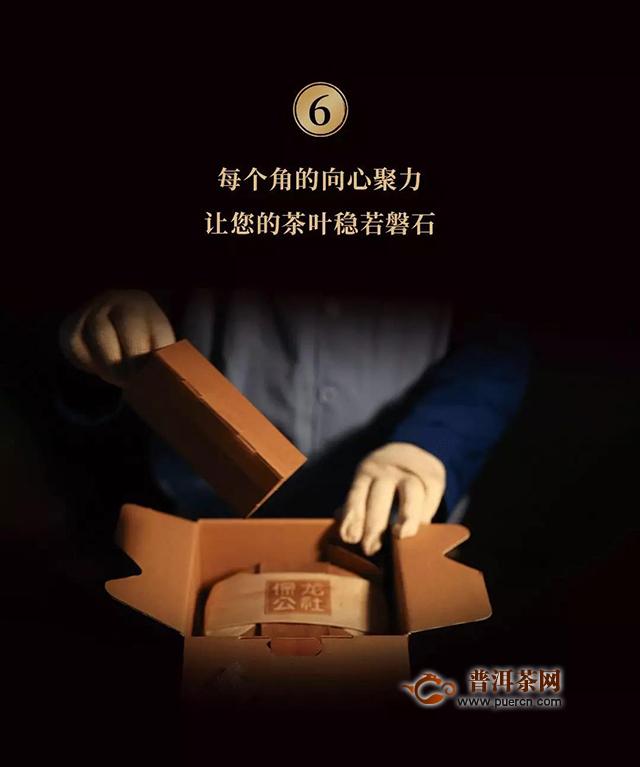 下关2020年新品保龙公社,九重保障!